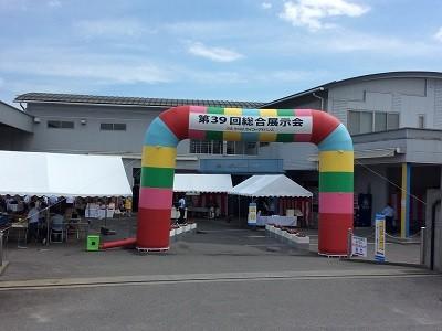 第39回 総合展示会 セイコーアドバンスフェアへ出展致しました。