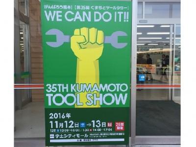 35TH KUMAMOTO TOOL SHOWに出展致しました。