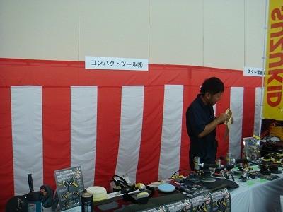 広島マルテーフェアーに出展しました。