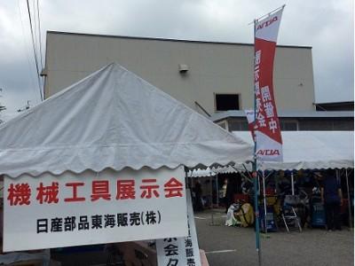 機械工具展示実演会(日産部品東海販売株式会社高山店)に出展致しました。