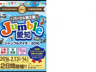 Jumble愛知2016へ出展致しました。