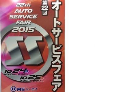 第22回オートサービスフェア2015へ出展致しました。