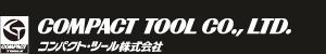 コンパクトツール株式会社