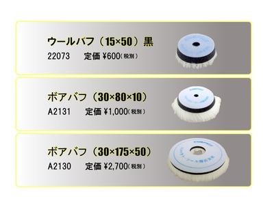 ポリッシングバフの新製品3種類、発売いたします。